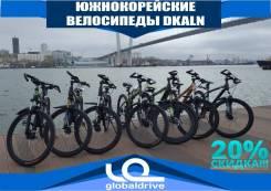 Южно-Корейские велосипеды Dkaln ХИТ Продаж. Акция - 20% !