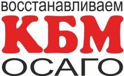 Восстановление КБМ (скидка по ОСАГО) 800р