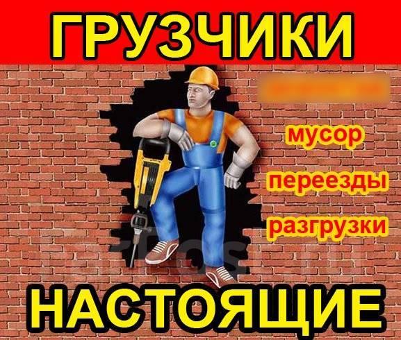 Грузчики, Русские, Разнорабочие, Вывоз мусора, любые грузовики.