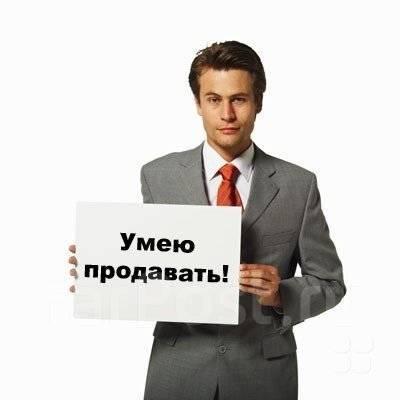 Менеджер по продажам. ООО Восточный Альянс. Проспект Океанский 15/3