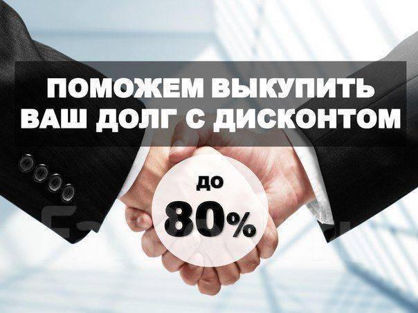 Выкупаем долги мфо претензия по кредитному договору к должнику