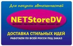 Впервые ограниченная серия, VIP CARD на покупку запчастей от NETStoreDV. Под заказ