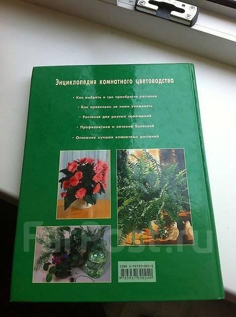 Энциклопедия комнатного цветоводства