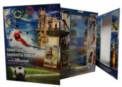 Альбом для трех банкнот 100 рублей, Сочи, Крым, Футбол