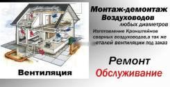 Проводим полный монтаж вентиляции и тепловодоснабжения