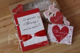 Книга с причинами любви+зефирки+открытка,14 и 23 февраля,8марта