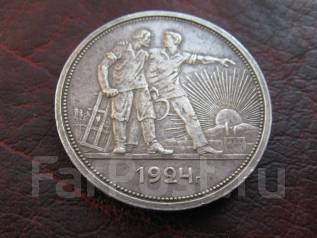 Ранние Советы. 1 рубль 1924 г. ( П. Л ) в сохране ! Серебро лот 1