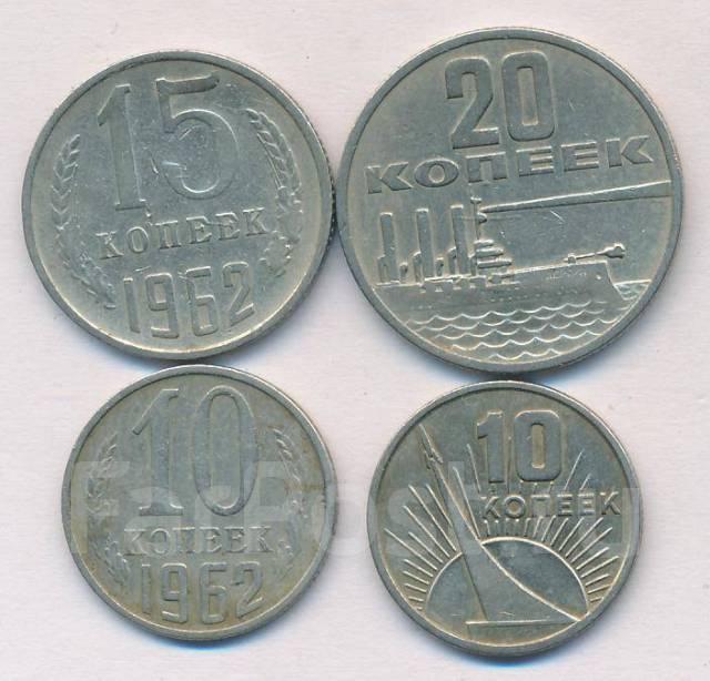 Лот монет СССР: 20,15,10 коп (4шт) 1962,1967