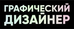 Графический дизайнер. Наружняя реклама, полиграфия, визитки, логотип.