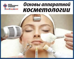 Программа обучения: Основы аппаратной косметологии в НПО Профспеццентр
