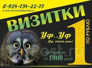 Визитки по 1 рублю, листовки от 2 рублей