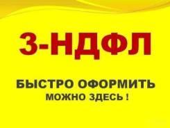 3-НДФЛ заполнение декларации на налоговый вычет