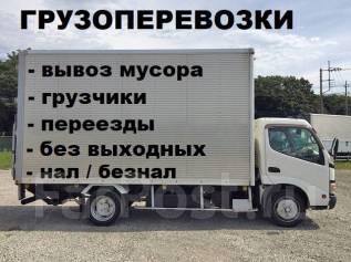 Грузоперевозки. вывоз мусора. грузчики