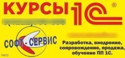 Курсы 1С, ЦСО в Хабаровске