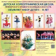 Набор в детскую хореографическую школу.