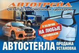 Замена, тонирование и ремонт автостекол