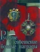 Дуров В. А. Русские и советские боевые награды.