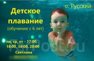 Открыт набор в группы детского плавания на о. Русский