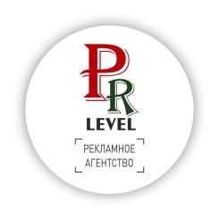 Офис-менеджер. PR LEVEL (ИП Привалова Ю.С.). Проспект Острякова 8а