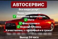 Автосервис. ДВС, АКПП, Ходовая, Диагностика, Электрика, Выезд 24 ч.