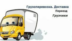 Грузоперевозки до 1.5 тонн по Омску и Омской области, грузчики