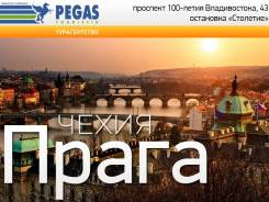 Чехия. Прага. Экскурсионный тур. Чехия, Прага.