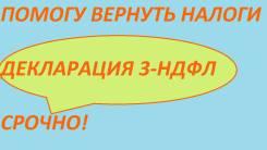 Помощь в сдачи декларации 3-НДФЛ / возврат/уплата налога