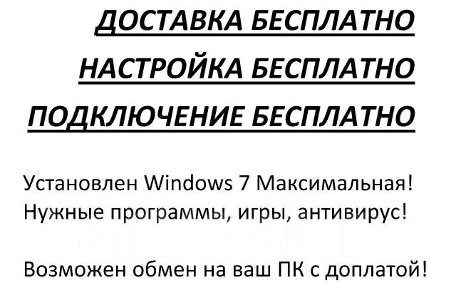 Настольные ПК.