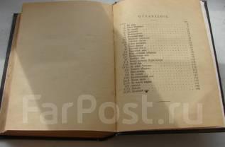 Книга 1905 года. Врасплохь. Война 1904 1905 года на Дальнем Востоке. Оригинал