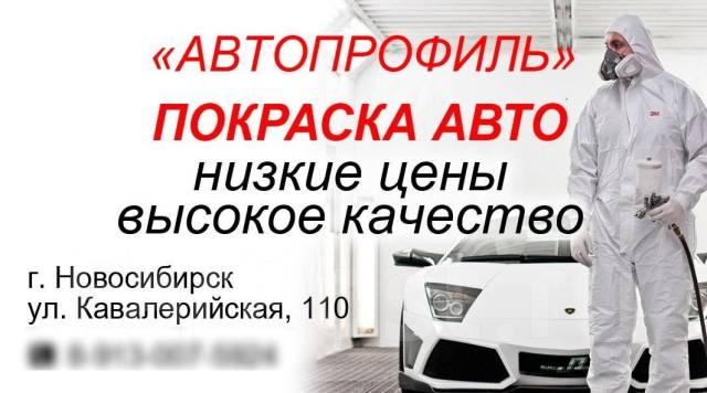 d09e6060ece0 Кузовной ремонт покраска авто - Другое в Новосибирске