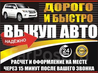 Срочный выкуп авто в Уссурийске. Безопасно, дорого и быстро!