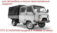УАЗ 390945. УАЗ-390945, 2 700 куб. см., 1 075 кг.