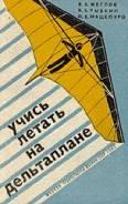 Жеглов В., Рыбкин В., Мацепуро О. Учись летать на дельтаплане.