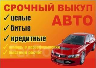 Куплю автомобили в любом состоянии и проблемами