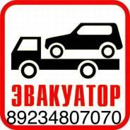 Эвакуатор 24 часа Грузовых Легковых автомобилей и Спецтехники