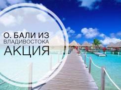Индонезия. Бали. Пляжный отдых. Раннее бронирование на Бали Акция 15 дней 47000 рублей