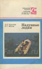Александр Королев, Владислав Жохов Надувные лодки