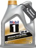 Mobil 1. Вязкость 0W-40, синтетическое
