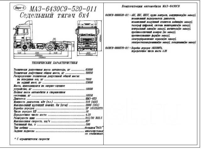 МАЗ. Официальный Дилер: Седельный тягач 6430С9-570-011, 11 950куб. см., 65 000кг.