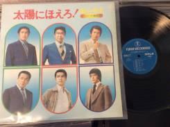 J-JAZZ! Музыка ТВ - Taiyo ni hoero! / Oretachi no kunsho - JP LP