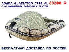 Гладиатор C 420 AL. Год: 2018 год, длина 4,20м., двигатель подвесной, 40,00л.с., бензин