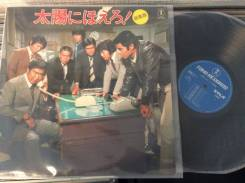 J-JAZZ! Катсуо Оно / Katsuo Oono - Taiyo ni hoero! Soushuuhen - JP LP