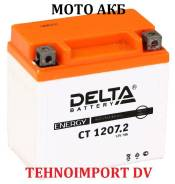 Delta. 7 А.ч.