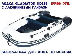 Гладиатор HD 350 AL. Год: 2018 год, длина 3,50м., двигатель подвесной, 30,00л.с., бензин