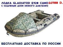 Гладиатор E 420. Год: 2018 год, длина 4,20м., двигатель подвесной, 40,00л.с., бензин