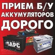 Hitachi. 60А.ч., Обратная (левое), производство Россия