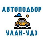 Автоподбор УЛАН-УДЭ. Помощь в покупке автомобиля.