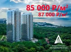 ЖК Академический Владивосток