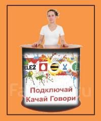 Продавец-консультант. ИП Радченко А. Н. З/п каждую неделю