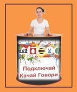 Продавец-консультант. ООО Спектр Связи. Улица Пушкинская 31а
